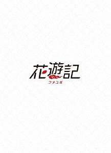 花遊記<ファユギ> 韓国放送版 DVD-BOX 2[DVD] / TVドラマ