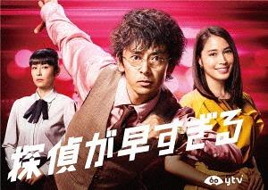 探偵が早すぎる DVD-BOX[DVD] / TVドラマ