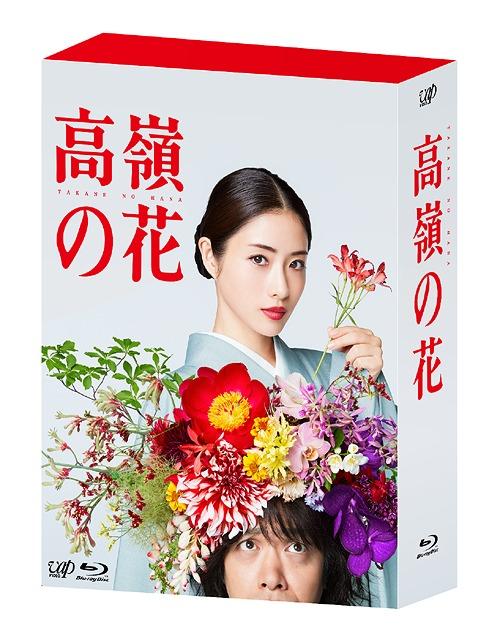 高嶺の花 Blu-ray BOX[Blu-ray] / TVドラマ