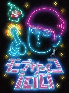 モブサイコ 100 Blu-ray BOX [初回仕様版][Blu-ray] / アニメ