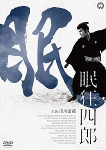 眠狂四郎 DVD-BOX[DVD] / 邦画