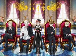 王室教師ハイネ 劇場公開記念 Blu-ray BOX [初回生産限定][Blu-ray] / アニメ