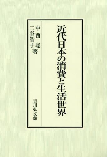 近代日本の消費と生活世界[本/雑誌] / 中西聡/著 二谷智子/著