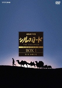 NHK特集 シルクロード デジタルリマスター版 DVD BOX I 第1部 絲綢之路[DVD] / ドキュメンタリー