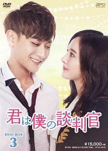 君は僕の談判官 DVD-BOX 3[DVD] / TVドラマ