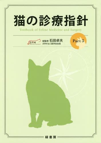猫の診療指針 Part3[本/雑誌] / 石田卓夫/総監修