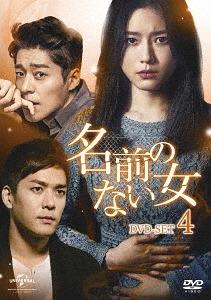 名前のない女 DVD-SET 4[DVD] / TVドラマ