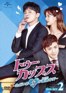 トゥー・カップス~ただいま恋が憑依中!?~ DVD-SET 2 (最終巻)[DVD] / TVドラマ