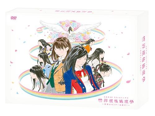 AKB48 53rdシングル 世界選抜総選挙 ~世界のセンターは誰だ?~[DVD] / AKB48