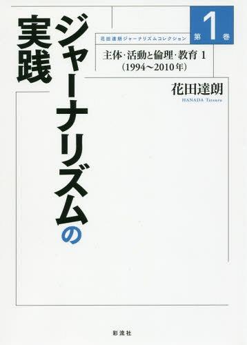 海外輸入 メール便利用不可 花田達朗ジャーナリズムコレクション 第1巻 本 著 雑誌 花田達朗 メイルオーダー