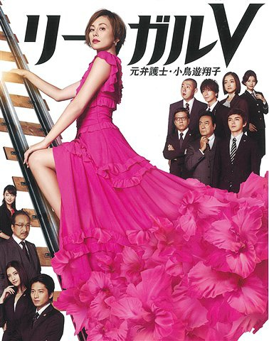 リーガルV~元弁護士・小鳥遊翔子~ Blu-ray BOX[Blu-ray] / TVドラマ