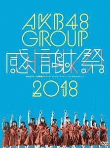 AKB48グループ感謝祭2018~ランクインコンサート/ランク外コンサート~[DVD] / AKB48