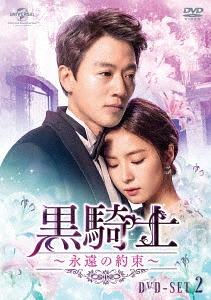 黒騎士~永遠の約束~ DVD-SET 2[DVD] / TVドラマ