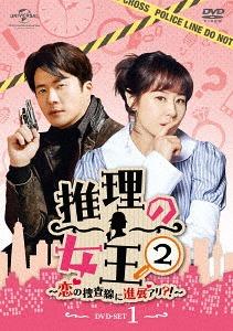 推理の女王2 ~恋の捜査線に進展アリ?!~ DVD-SET 1[DVD] / TVドラマ