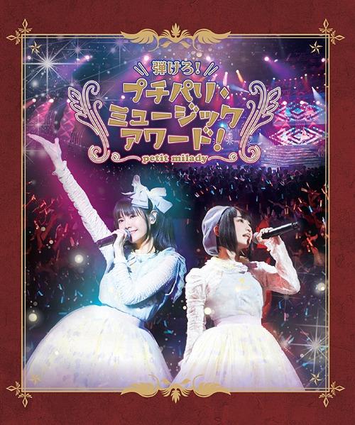 弾けろ! プチパリ・ミュージックアワード![Blu-ray] / petit milady