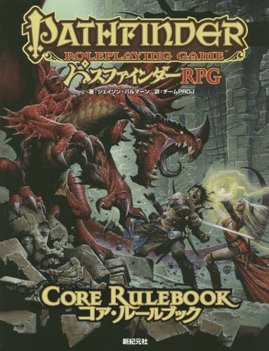ゆうメール利用不可 パスファインダーRPGコア ルールブック 原タイトル:Pathfinder Roleplaying Game Core Rulebook 予約販売 本 RPG チームPRDJ 至高 Role 訳 ジェイソン 著 雑誌 Roll バルマーン