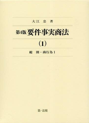 要件事実商法 1[本/雑誌] / 大江忠/著