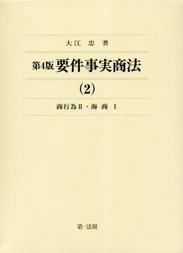 要件事実商法 2[本/雑誌] / 大江忠/著