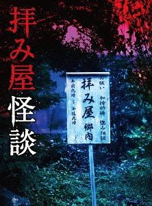 拝み屋怪談 DVD-BOX[DVD] / TVドラマ