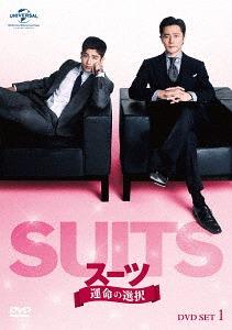 SUITS/スーツ~運命の選択~ DVD SET 1 (お試しBlu-ray付)[DVD] / TVドラマ