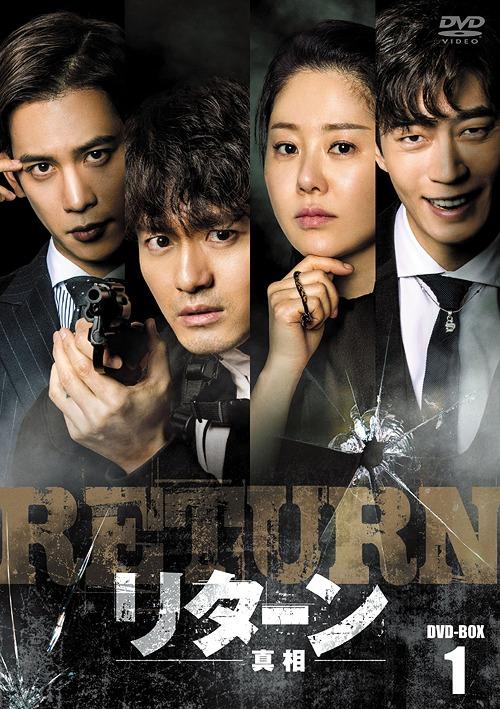 リターン -真相- DVD-BOX 1[DVD] / TVドラマ