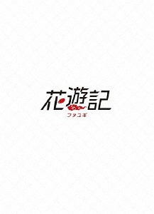 花遊記<ファユギ> 韓国放送版 DVD-BOX 3[DVD] / TVドラマ