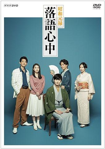 NHKドラマ10「昭和元禄落語心中」 (DVDボックス)[DVD] / TVドラマ