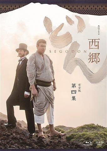 西郷どん 完全版 第四集[Blu-ray] / TVドラマ