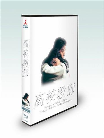 高校教師 Blu-ray BOX (1993版)[Blu-ray] / TVドラマ
