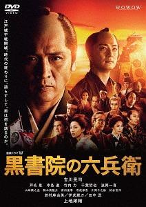 連続ドラマW 黒書院の六兵衛 DVD-BOX[DVD] / TVドラマ