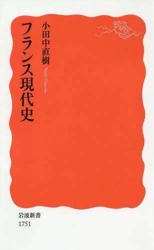 [書籍のメール便同梱は2冊まで]/フランス現代史[本/雑誌] (岩波新書 新赤版 1751) / 小田中直樹/著