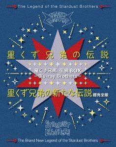 星くず兄弟 伝説BOX -Blu-ray Brothers- 『星くず兄弟の伝説』/『星くず兄弟の新たな伝説: 超完全版』[Blu-ray] / 邦画 / ※ゆうメール利用不可