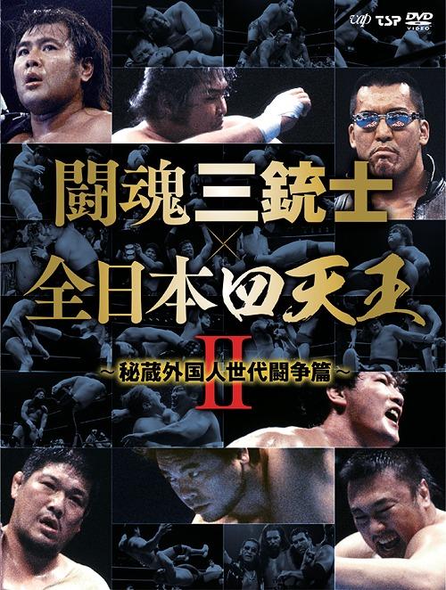 闘魂三銃士×全日本四天王II~秘蔵外国人世代闘争篇 DVD-BOX[DVD] / プロレス