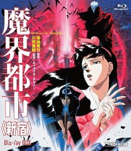 魔界都市〈新宿〉 Blu-ray BOX [初回限定生産][Blu-ray] / アニメ