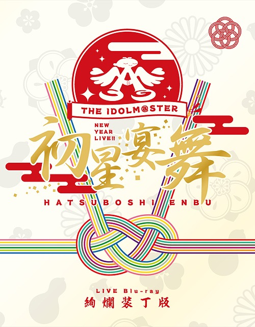 THE IDOLM@STER ニューイヤーライブ!! 初星宴舞 LIVE Blu-ray 絢爛装丁版 [3Blu-ray+CD /完全生産限定][Blu-ray] / 765PRO ALLSTARS