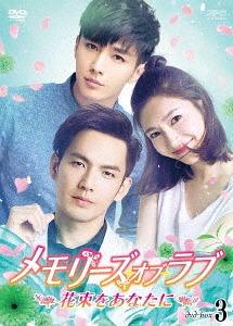 メモリーズ・オブ・ラブ ~花束をあなたに~ DVD-BOX 3[DVD] / TVドラマ