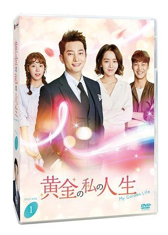 黄金の私の人生 DVD-BOX 1[DVD] / TVドラマ