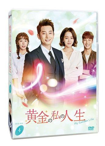 黄金の私の人生 DVD-BOX 4[DVD] / TVドラマ
