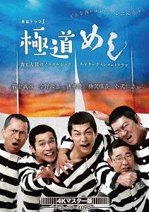 極道めし コレクターズDVD [4Kマスター版][DVD] / TVドラマ