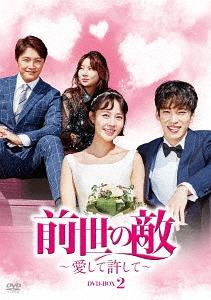 前世の敵~愛して許して~ DVD-BOX2 DVD-BOX 2[DVD] / TVドラマ