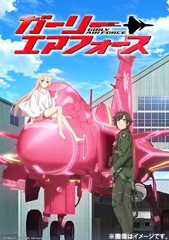 ガーリー・エアフォース II [Blu-ray+CD/初回生産限定版][Blu-ray] / アニメ