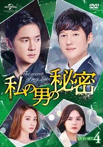 私の男の秘密 DVD-SET 4[DVD] / TVドラマ
