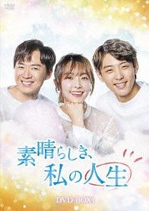 素晴らしき、私の人生 DVD-BOX 1[DVD] / TVドラマ