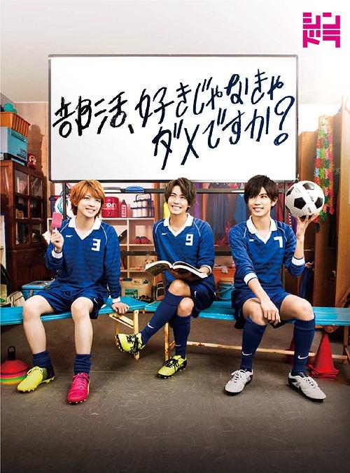 部活、好きじゃなきゃダメですか? Blu-ray BOX[Blu-ray] / TVドラマ