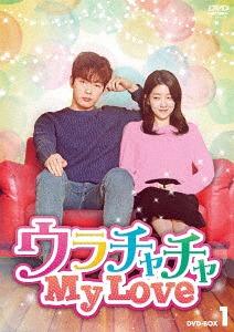 ウラチャチャ My Love DVD-BOX 1[DVD] / TVドラマ