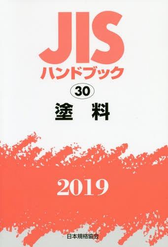 塗料 ('19 JISハンドブック 30)[本/雑誌] / 日本規格協会