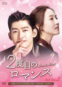 2度目のロマンス DVD-BOX 2[DVD] / TVドラマ