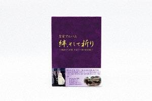 皇室アルバム 絆、そして祈り~昭和から平成 天皇ご一家の全記録~ [期間限定生産][Blu-ray] / 趣味教養
