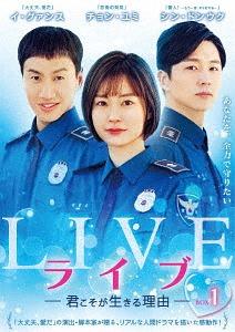 ライブ ~君こそが生きる理由~ DVD-BOX 1[DVD] / TVドラマ