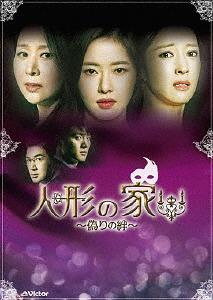 人形の家 DVD-BOX 1[DVD] / TVドラマ